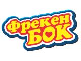Производитель Фрекен Бок, в магазине Промсерв