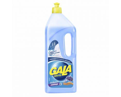 Средство моющее для посуды Бальзам и лаванда, флип (1л), Gala