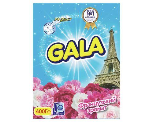 Порошок для стирки атомат 3в1 Французкий аромат (400г), Gala