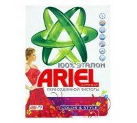 Порошок для стирки атомат Color Style (450г), Ariel