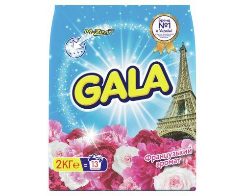 Порошок для стирки атомат Французкий аромат (2кг), Gala