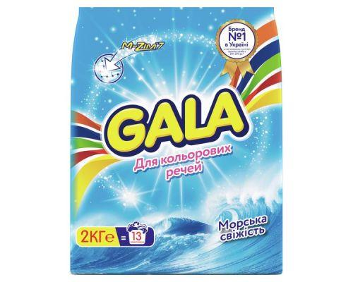 Порошок для стирки автомат Color Морская свежесть 2кг Gala