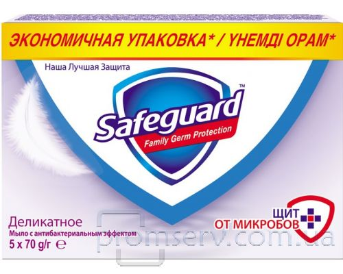 Мыло туалетное твердое Деликатное (70г*5шт), Safeguard