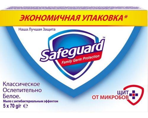 Мыло туалетное твердое Классическое (70г*5шт), Safeguard