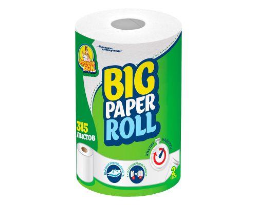 Полотенца бумажные рулон. с центр. витяж. белые 2-х сл., 22*22,5см (315л), ФБ