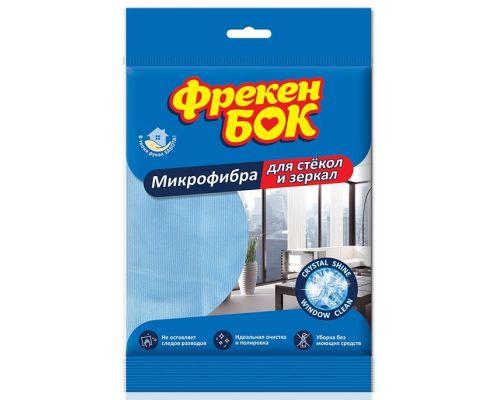 Салфетка микрофибра для стекла и зеркал 35*35см (1шт), ФБ