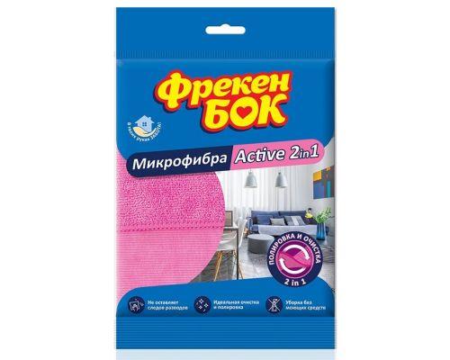 Салфетка микрофибра универсальная Active 2in1 35*35см (1шт), ФБ