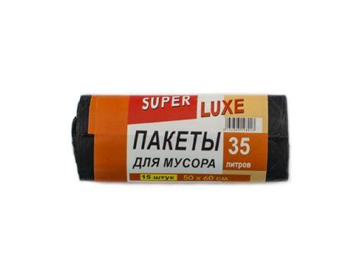 Пакет для мусора 35л*15шт (50х60см), Super Luxe