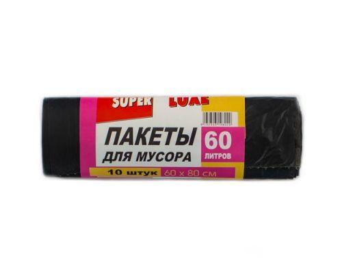 Пакет для мусора 60л*10шт (60х80см), Super Luxe