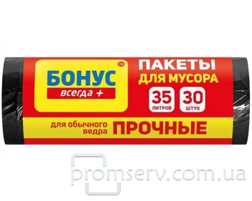 Пакет для мусора черный 35л*30шт (45*55см), Бонус