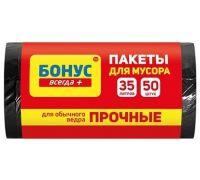 Пакет для мусора черный 35л*50шт (45*55см), Бонус