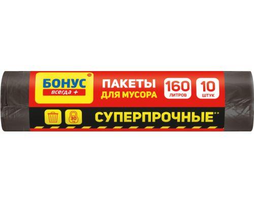 Пакет для мусора черный LD 160л*10шт (90*110см), Бонус