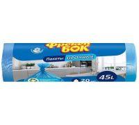 Пакет для мусора фиолетовый HD 45л*20шт (55*70см), ФБ