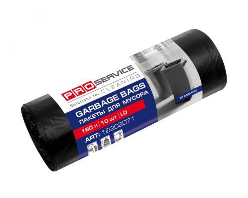 Пакет для мусора LD (160л*10шт),черный, PROservice