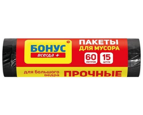 Пакет для мусора прочный черный 60л*15шт (60*80см), Бонус