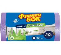Пакет для мусора с ручками фиолетовый HD 20л*30шт (44*45см), ФБ
