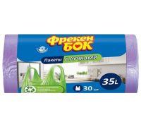 Пакет для мусора с ручками фиолетовый HD 35л*30шт (49*54см), ФБ