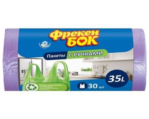 Пакеты для мусора с ручками фиолетовые HD 35л 30шт 49*54см ФБ