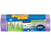 Пакет для мусора с ручками фиолетовый HD 60л*20шт (59*63см), ФБ
