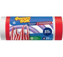 Пакет для мусора с ручками микс HD Полосатик 35л*20шт (50*65см), ФБ