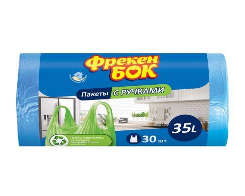 Пакет для мусора с ручками синий HD 35л*30шт (49*54см), ФБ