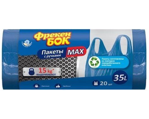 Пакет для мусора с ручками синий металлик LD МАХ 35л*20шт (49*54см), ФБ