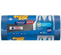 Пакет для мусора с ручками синий металлик LD МАХ 60л*15шт (59*63см), ФБ