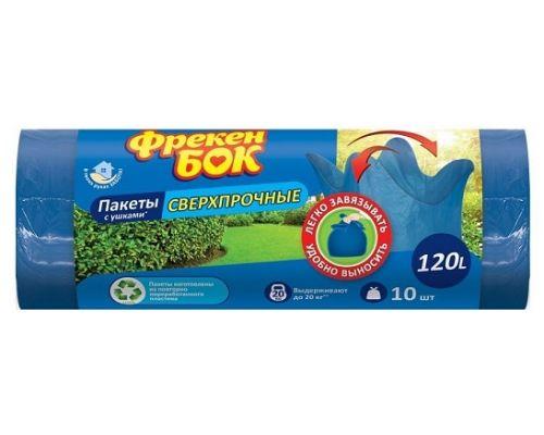 Пакет для мусора с ушками синий металлик LD 120л*10шт (70*95см), ФБ
