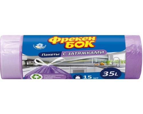 Пакет для мусора с завязками фиолетовый HD Стандарт 35л*15шт (51*53см), ФБ