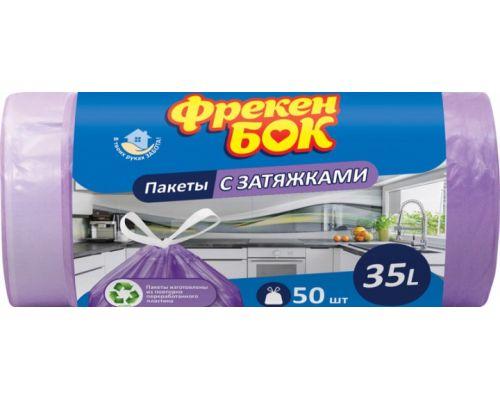 Пакет для мусора с завязками фиолетовый HD Стандарт 35л*50шт (51*53см), ФБ