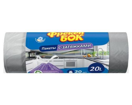 Пакет для мусора с завязками графит Стандарт 20л*20шт (45*50), ФБ