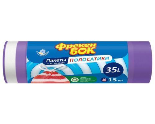 Пакет для мусора с завязками микс HD Полосатик 35л*15шт (51*53см), ФБ