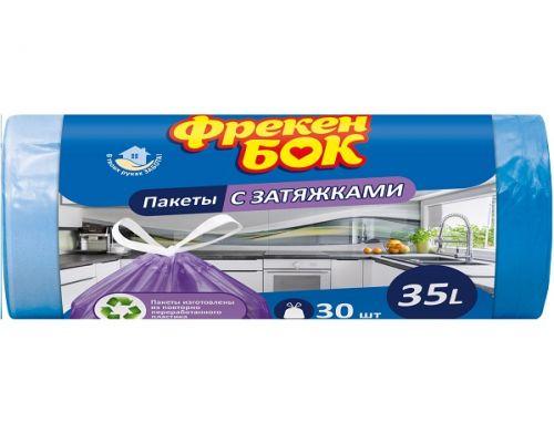 Пакет для мусора с завязками синий HD Стандарт 35л*30шт (51*53см), ФБ