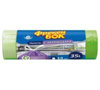 Пакет для мусора с завязками зеленый HD Стандарт 35л*15шт (51*53см), ФБ