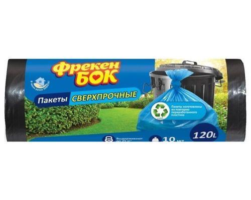 Пакет для мусора синий HD 120л*10шт (70*110см), ФБ