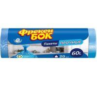 Пакет для мусора синий HD 60л*20шт (60*80см), ФБ