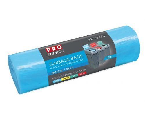 Пакет для мусора синий LD для сортировки бумаги 160л*20шт (90*110см), PROservice