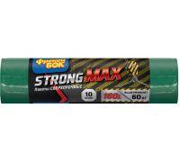 Пакет для мусора зелено-чорный LD MAX суперпрочный 160л*10шт (110*105см), ФБ