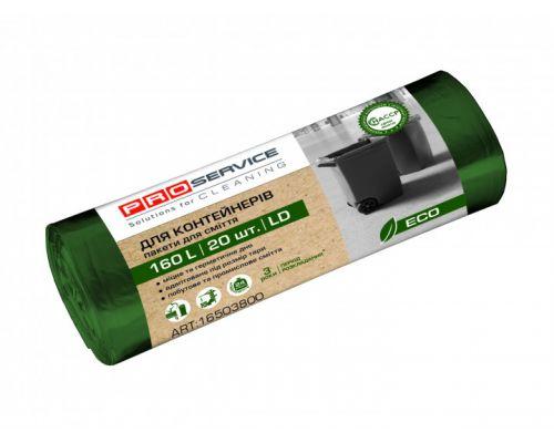 Пакет для мусора зеленый LD ECO 160л*20шт (90*110см), PROservice