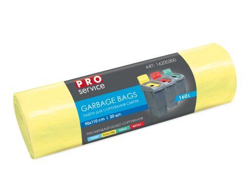 Пакет для мусора желтые LD для сортировки пластика 160л*20шт (90*110см), PROservice